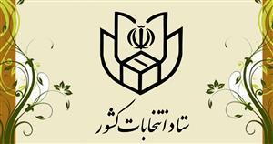 اسامي نامزدهاي نهائي انتخابات دوازدهمين دوره رياست جمهوري اسلامي ايران اعلام شد.