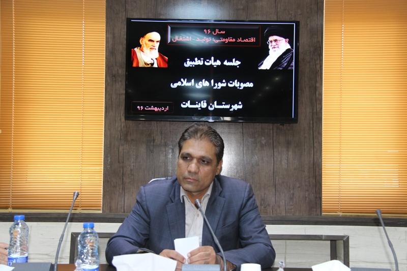 جلسه هيأت تطبيق مصوبات شورا هاي اسلامي شهرستان قاينات برگزار شد.