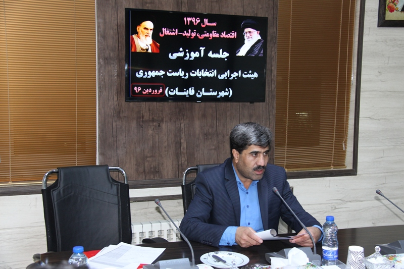 جلسه آموزشي هيأت اجرايي انتخابات رياست جمهوري شهرستان قاينات برگزار گرديد.